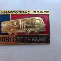 Значок, в Новосибирске