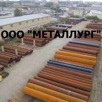ПРОДАМ ТРУБУ 426х25, 426х20, 426х18, 426х15, 426х12, 426х11,, в Челябинске