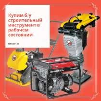 Аренда инструмента прокат для строительства, в г.Бишкек