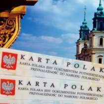 Курсы польского языка для поступающих и на Карту Поляка, в г.Минск