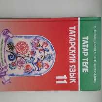 Татарский язык 11 класс. Ф. С. Сафиуллина, в Набережных Челнах