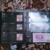 Коллекция подлинных Монет и Купюр, в Ставрополе