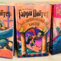 Гарри Поттер / Комплект из 7 книг, в Санкт-Петербурге