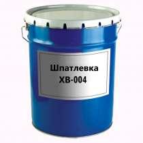 Шпатлевка ХВ-004 серая ГОСТ 10277-90, в Новосибирске