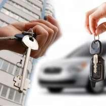 Срочный выкуп недвижимости и автомобилей, в Перми