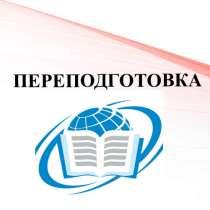 Переподготовка пгс для Воронежа, в Воронеже