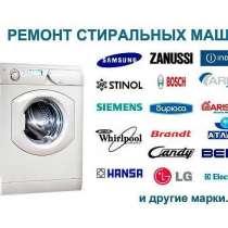 Ремонт стиральных машин на дому, в Кирове