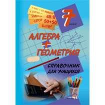 Алгебра+геометрия.7 кл. Справочник для учащихся.А. Лукашёнок, в г.Москва
