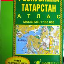 Атлас Республики Татарстан (километровка), в г.Ижевск