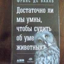 Книга о животных, в г.Москва