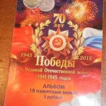Набор 5 рублей 70 лет победы в ВОВ 1941-1945, в Владимире