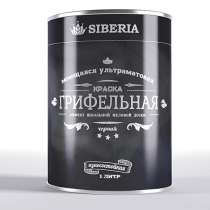 Краска грифельная SIBERIA, в Екатеринбурге