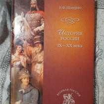 Книги Великая Россия, в Новосибирске
