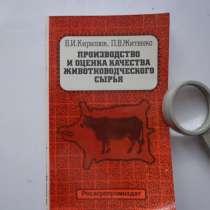 Производство и оценка качества животноводческого, в Екатеринбурге