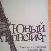 Ноты для кларнета и сасофона, в Братске
