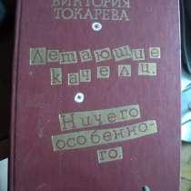 Продать книгу, в Москве
