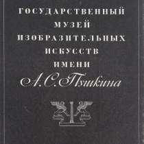 Музей изобразительных искусств имени А. С. Пушкина, в Москве