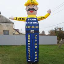 Надувная реклама - Аэромен-Зазывала, в Краснодаре