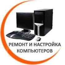 Ремонт компьютеров, в Кирове