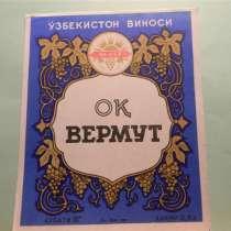 Этикетка винная.ОК ВЕРМУТ,УЗБЕКИСТОН ВИНОСИ(Вина Узбекистана, в г.Ереван