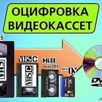 Оцифровка любых видеокассет Качественно Быстро, в Москве