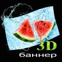 Стерео-варио плакат постер, в г.Минск