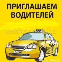 Требуются водители для такси ! Без АВТО, со знанием русского, в г.Бишкек