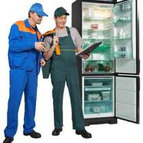 Ремонт холодильников на дому и в мастерской, в Новосибирске