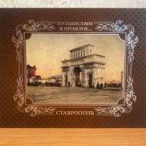 Фотоальбом: «Путешествие в прошлое. Ставрополь», в Пятигорске