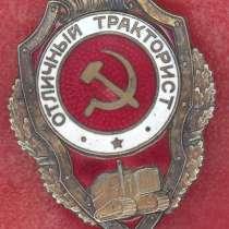 СССР Отличный тракторист, в Орле