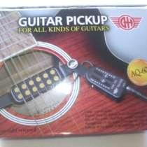Звукосниматель для гитары, в Пензе