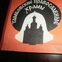 Тамбовские Православные Храмы Кученкова 1992, в Москве