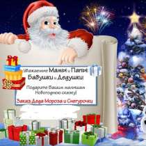 Дед Мороз на дом, в Первоуральске