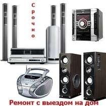 Ремонт видеомагнитофонов, музыкальных центров, dvd. Выезд, в Москве