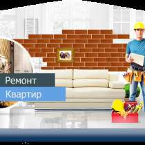 Услуги по строительных, ремонтных, отделочных работ, в Благовещенске
