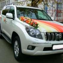 Toyota Land Cruiser Prado 150 для свадьбы., в Иванове