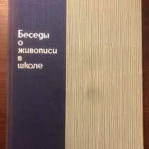 Беседы о живописи в школе. 1966 г. ВИНТАЖ, в г.Москва
