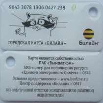 "Брелок билайн ""подорожник"", в Санкт-Петербурге"