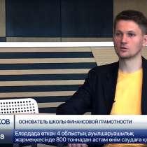 Консультация по финансам в Астане от независимого советника, в г.Астана