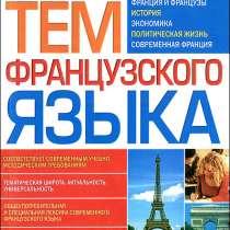 200 тем французского языка. Сологуб А. А, в Москве