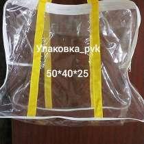 Сумка в роддом 50*40*25 прозрачная, в Первоуральске