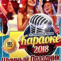 Караоке 2018: Шумный Праздник в Каждый Дом, в Санкт-Петербурге