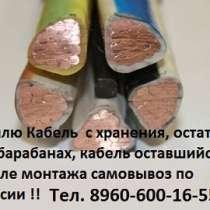 Куплю Куплю кабель ВВГНГ-LS 2x240, ВВГНГ-LS 3х, в Москве