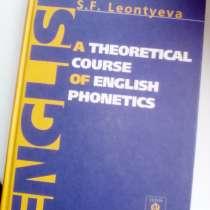 Теор Фонетика английского. Леонтьева, в Батайске
