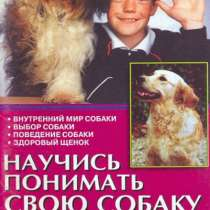Книга Научись понимать свою собаку, в Москве