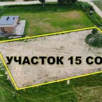 Продам участок, 15 соток, аг.Острошицкий Городок,14км.от Мин, в г.Минск