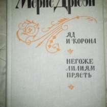 """Морис Дрюон """"Яд и корона"""", """"Негоже лилиям прясть"""", в Рязани"""