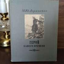 Лермонтов, М. Ю. Герой нашего времени, в Кингисеппе