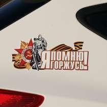 Наклейки 9 мая на авто в Краснодаре, в г.Краснодар
