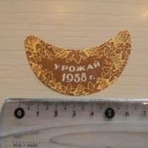 Кольеретка. Урожай 1958г., типографская, 2 разнов. по цвету, в г.Ереван